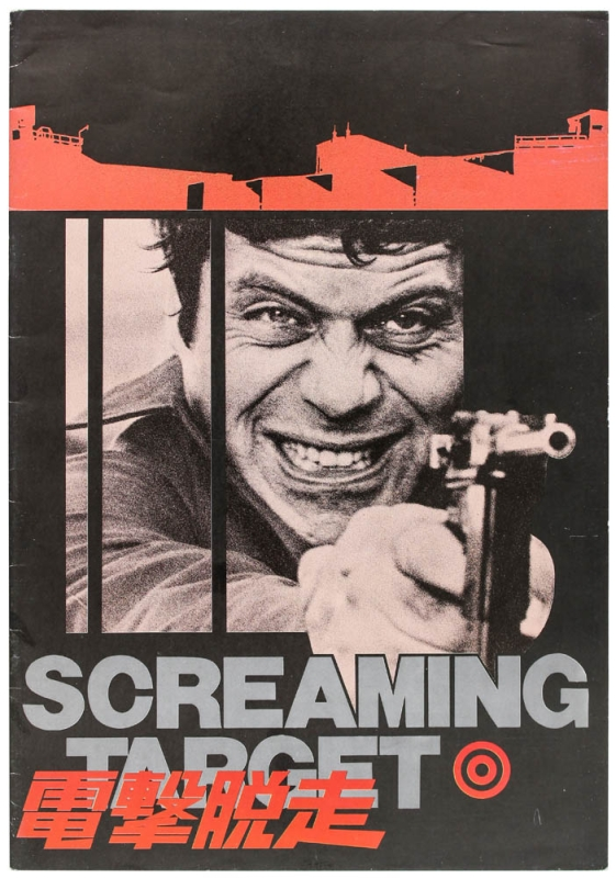 Screaming Target. Douglas Hickox