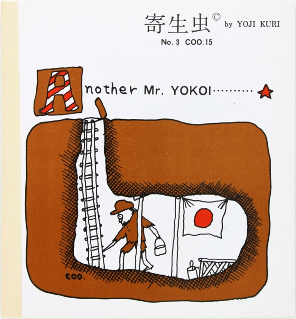 Another Mr. Yokoi. Yoji Kuri.