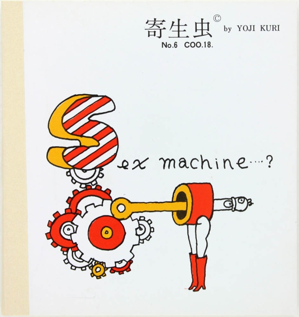 Sex Machine....? Yoji Kuri.
