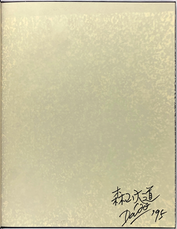 Imitation (Signed First Edition).