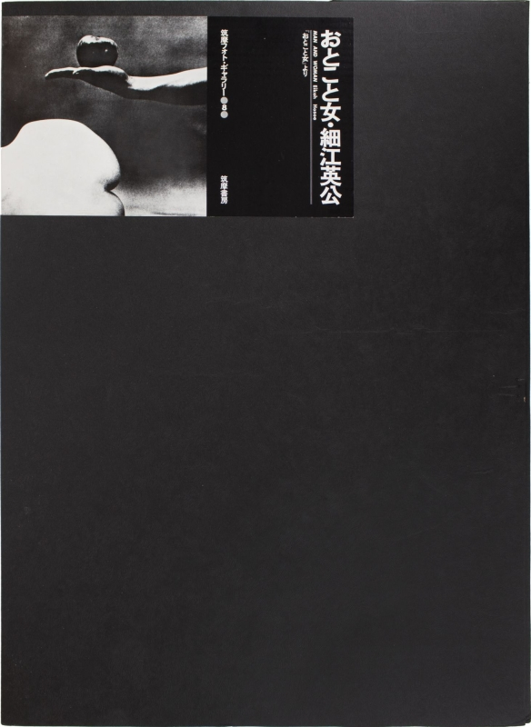 Man and Woman (Portfolio). Eikoh Hosoe
