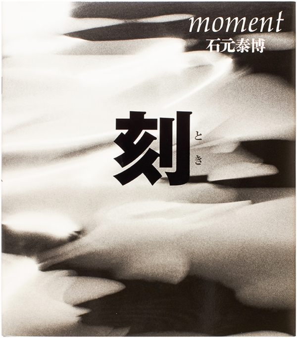 Toki / Moment (SIGNED FIrst Edition)