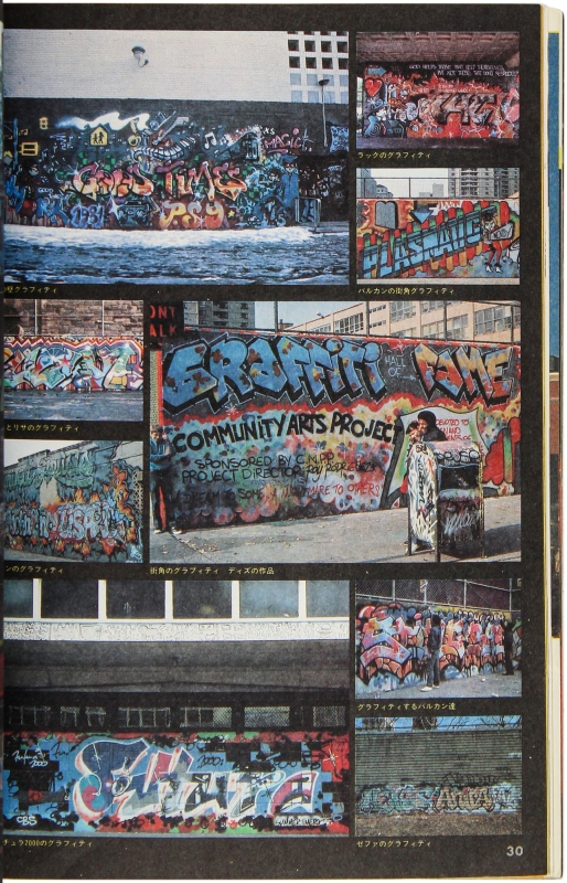 Wild Style! A Message from New York Ghetto South Bronx.